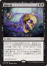 髑髏の嵐/Skull Storm 【日本語版】  [C18-黒R]