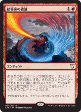 結界師の破滅/Enchanter's Bane 【日本語版】 [C18-赤R]《状態:NM》
