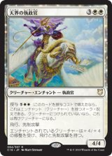 天界の執政官/Celestial Archon 【日本語版】  [C18-白R]