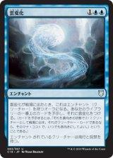 雲変化/Cloudform 【日本語版】 [C18-青U]