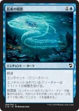 長魚の陰影/Eel Umbra 【日本語版】 [C18-青C]《状態:NM》