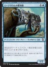 エーテリウムの彫刻家/Etherium Sculptor 【日本語版】 [C18-青C]