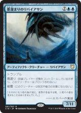 墨溜まりのリバイアサン/Inkwell Leviathan 【日本語版】  [C18-青R]