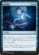 解析調査/Reverse Engineer 【日本語版】 [C18-青U]