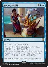 サヒーリの芸術/Saheeli's Artistry 【日本語版】  [C18-青R]