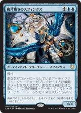 破片撒きのスフィンクス/Sharding Sphinx 【日本語版】  [C18-青R]