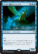 ジュワー島のスフィンクス/Sphinx of Jwar Isle 【日本語版】  [C18-青R]