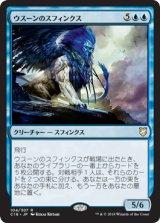 ウスーンのスフィンクス/Sphinx of Uthuun 【日本語版】  [C18-青R]