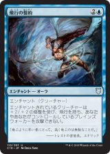 飛行の誓約/Vow of Flight 【日本語版】 [C18-青U]