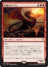 炎破のドラゴン/Flameblast Dragon 【日本語版】 [C18-赤R]