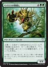 ベイロスの林壊し/Baloth Woodcrasher 【日本語版】 [C18-緑U]