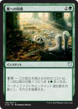 塵への回帰/Consign to Dust 【日本語版】 [C18-緑U]