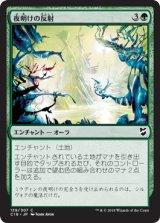 夜明けの反射/Dawn's Reflection 【日本語版】  [C18-緑C]
