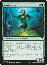 彼方地のエルフ/Farhaven Elf 【日本語版】 [C18-緑C]《状態:NM》