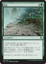 砕土/Harrow 【日本語版】 [C18-緑C]