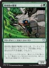 再利用の賢者/Reclamation Sage 【日本語版】 [C18-緑U]《状態:NM》