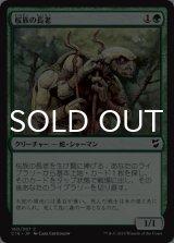 桜族の長老/Sakura-Tribe Elder 【日本語版】 [C18-緑C]
