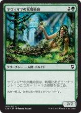 ヤヴィマヤの女魔術師/Yavimaya Enchantress 【日本語版】 [C18-緑C]