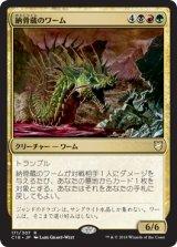 納骨蔵のワーム/Charnelhoard Wurm 【日本語版】  [C18-金R]
