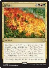溶岩崩れ/Lavalanche 【日本語版】  [C18-金R]