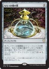 ちらつき蛾の甕/Blinkmoth Urn 【日本語版】  [C18-灰R]