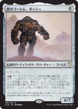 鉄のゴーレム、ボッシュ/Bosh, Iron Golem 【日本語版】  [C18-灰R]