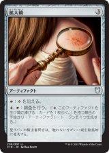 拡大鏡/Magnifying Glass 【日本語版】 [C18-灰U]