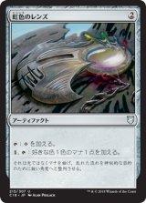 虹色のレンズ/Prismatic Lens 【日本語版】 [C18-灰U]
