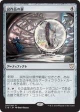試作品の扉/Prototype Portal 【日本語版】  [C18-灰R]