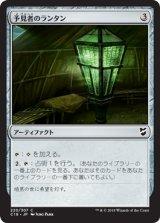 予見者のランタン/Seer's Lantern 【日本語版】 [C18-灰C]