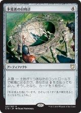 予見者の日時計/Seer's Sundial 【日本語版】 [C18-灰R]