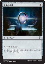 太陽の指輪/Sol Ring 【日本語版】 [C18-灰U]