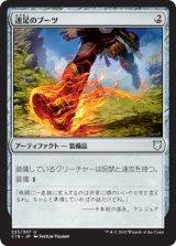 速足のブーツ/Swiftfoot Boots 【日本語版】 [C18-灰U]