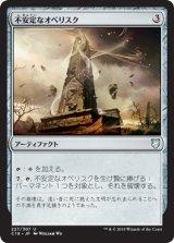 不安定なオベリスク/Unstable Obelisk 【日本語版】 [C18-灰U]
