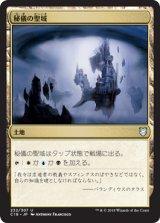 秘儀の聖域/Arcane Sanctum 【日本語版】 [C18-土地U]