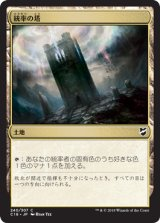 統率の塔/Command Tower 【日本語版】 [C18-土地C]《状態:NM》