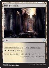 放棄された聖域/Forsaken Sanctuary 【日本語版】 [C18-土地U]
