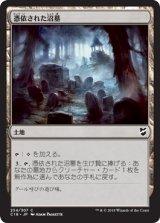 憑依された沼墓/Haunted Fengraf 【日本語版】 [C18-土地C]