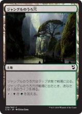 ジャングルのうろ穴/Jungle Hollow 【日本語版】 [C18-土地C]