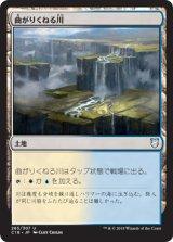 曲がりくねる川/Meandering River 【日本語版】 [C18-土地U]