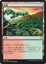 山峡/Mountain Valley 【日本語版】 [C18-土地U]