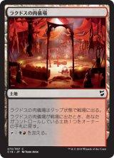 ラクドスの肉儀場/Rakdos Carnarium 【日本語版】 [C18-土地C]