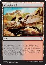 岩山のタール坑/Rocky Tar Pit 【日本語版】 [C18-土地U]