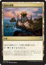 海辺の城塞/Seaside Citadel 【日本語版】 [C18-土地U]