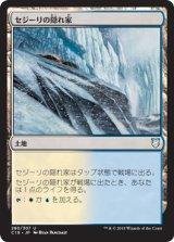 セジーリの隠れ家/Sejiri Refuge 【日本語版】 [C18-土地U]