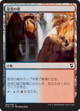 急流の崖/Swiftwater Cliffs 【日本語版】 [C18-土地C]《状態:NM》