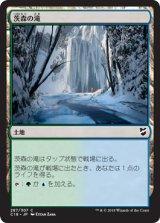 茨森の滝/Thornwood Falls 【日本語版】 [C18-土地C]