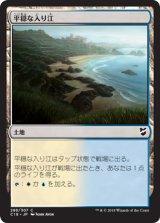 平穏な入り江/Tranquil Cove 【日本語版】 [C18-土地C]《状態:NM》