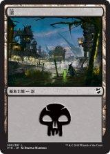 沼/Swamp No.300 【日本語版】 [C18-土地C]