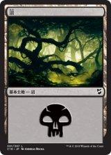 沼/Swamp No.301 【日本語版】 [C18-土地C]